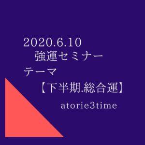 2020kyounsemina-6gatu