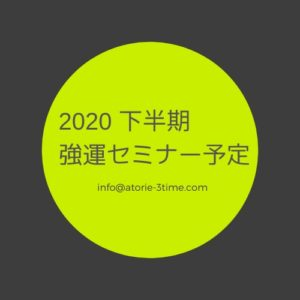 2020simohannkikyoun