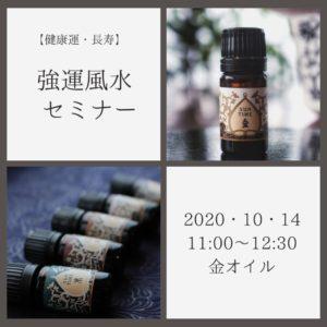 2020.10.14kennkou-semina-asiya