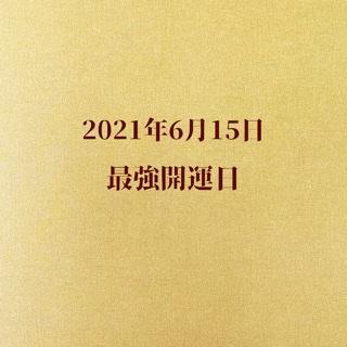 2021kaiunnbi